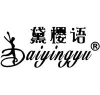 Daiyingyu