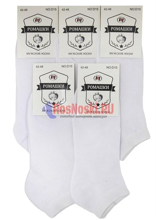 Д 15 Носки мужские, белые, укороченные - фото 16774